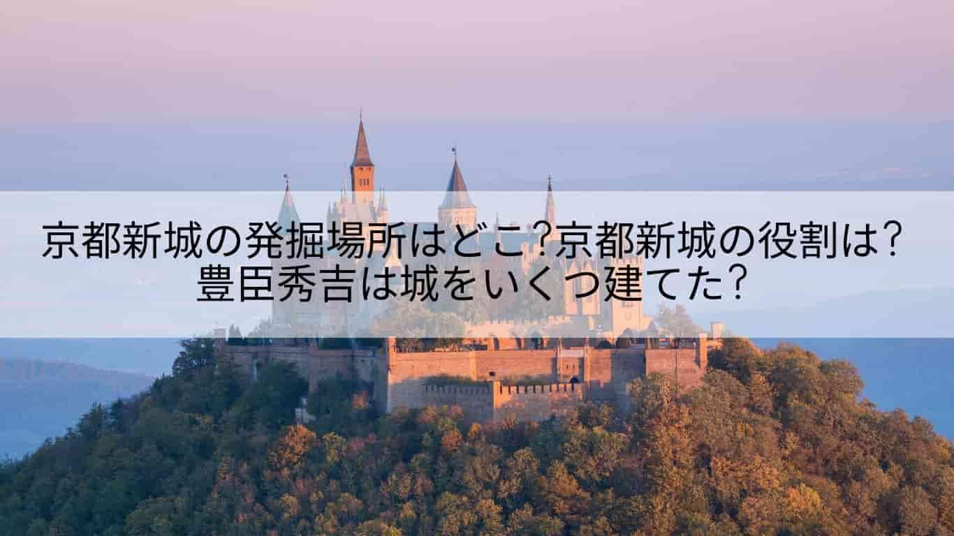 京都新城,場所,どこ,豊臣秀吉