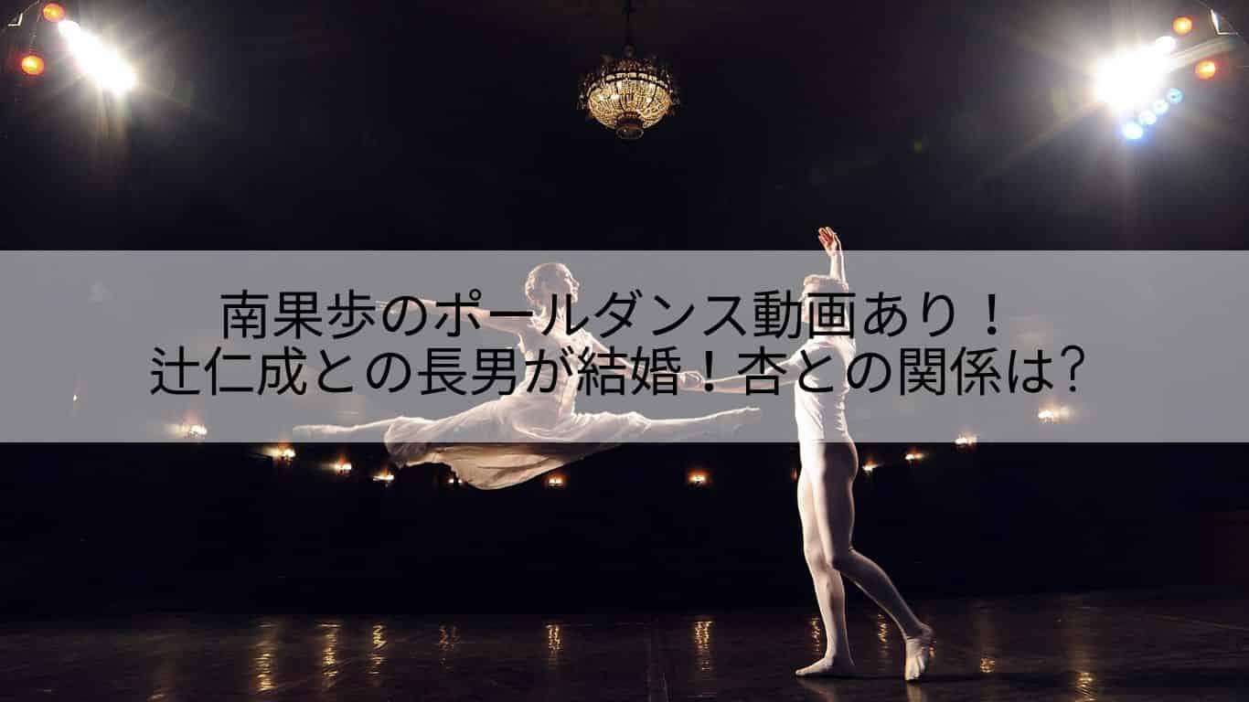南果歩,ポールダンス,動画