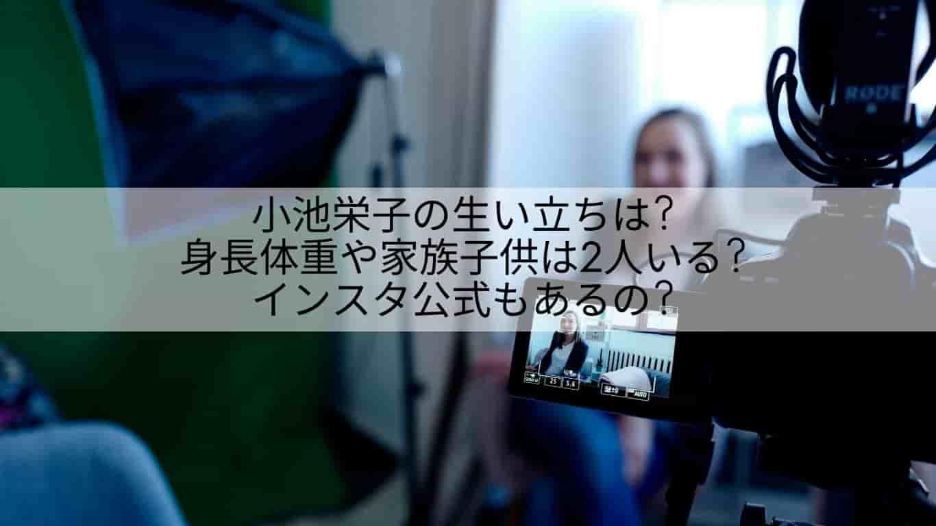 小池栄子,生い立ち,身長体重