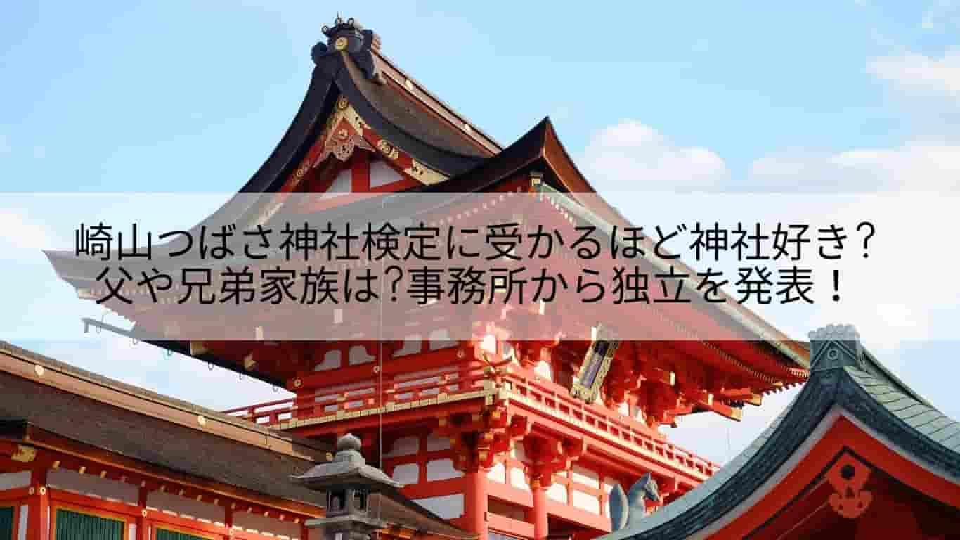 崎山つばさ,神社検定,父,事務所,独立