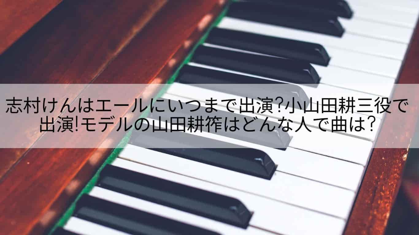 エール 志村 けん 代役