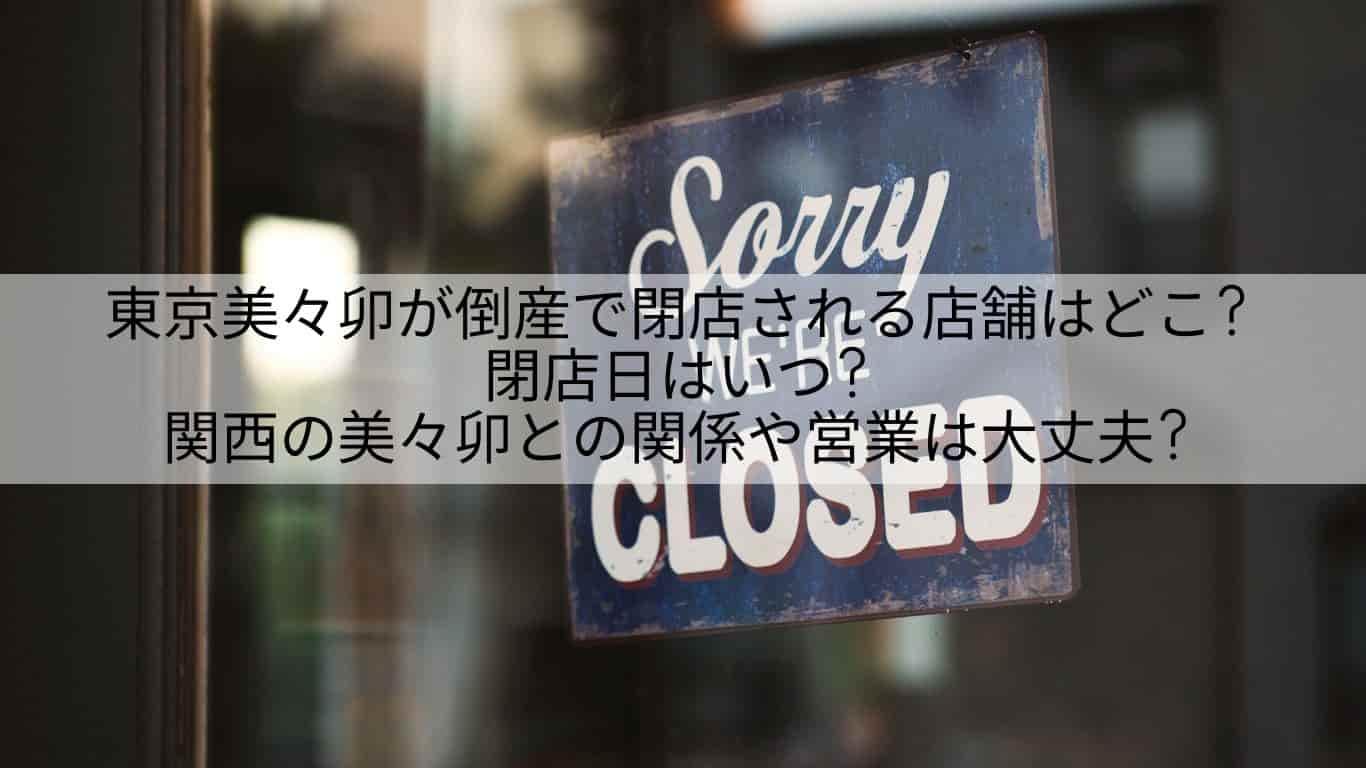 東京美々卯,倒産,閉店,店舗,閉店日