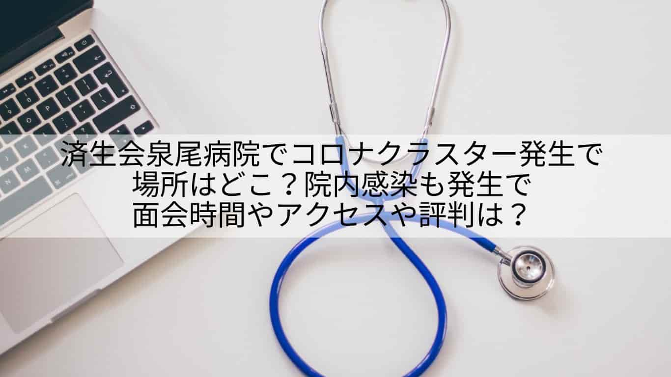済生会泉尾病院,コロナ,クラスター,評判