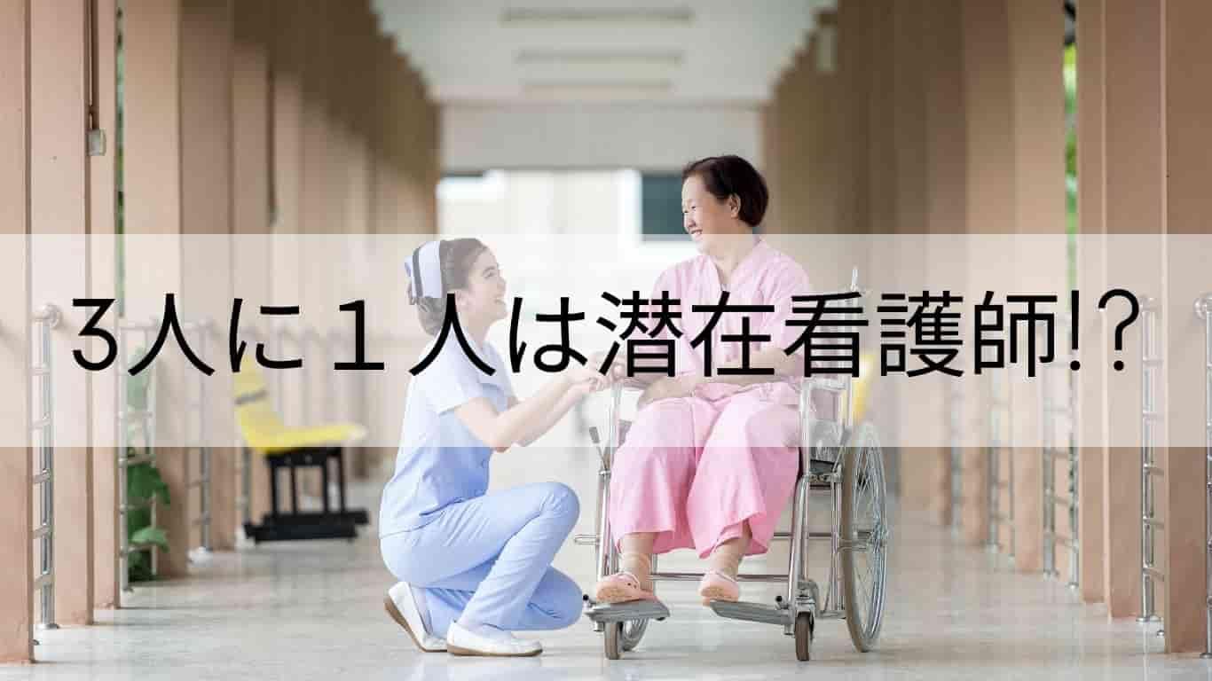 潜在看護師,何してる,人数,割合