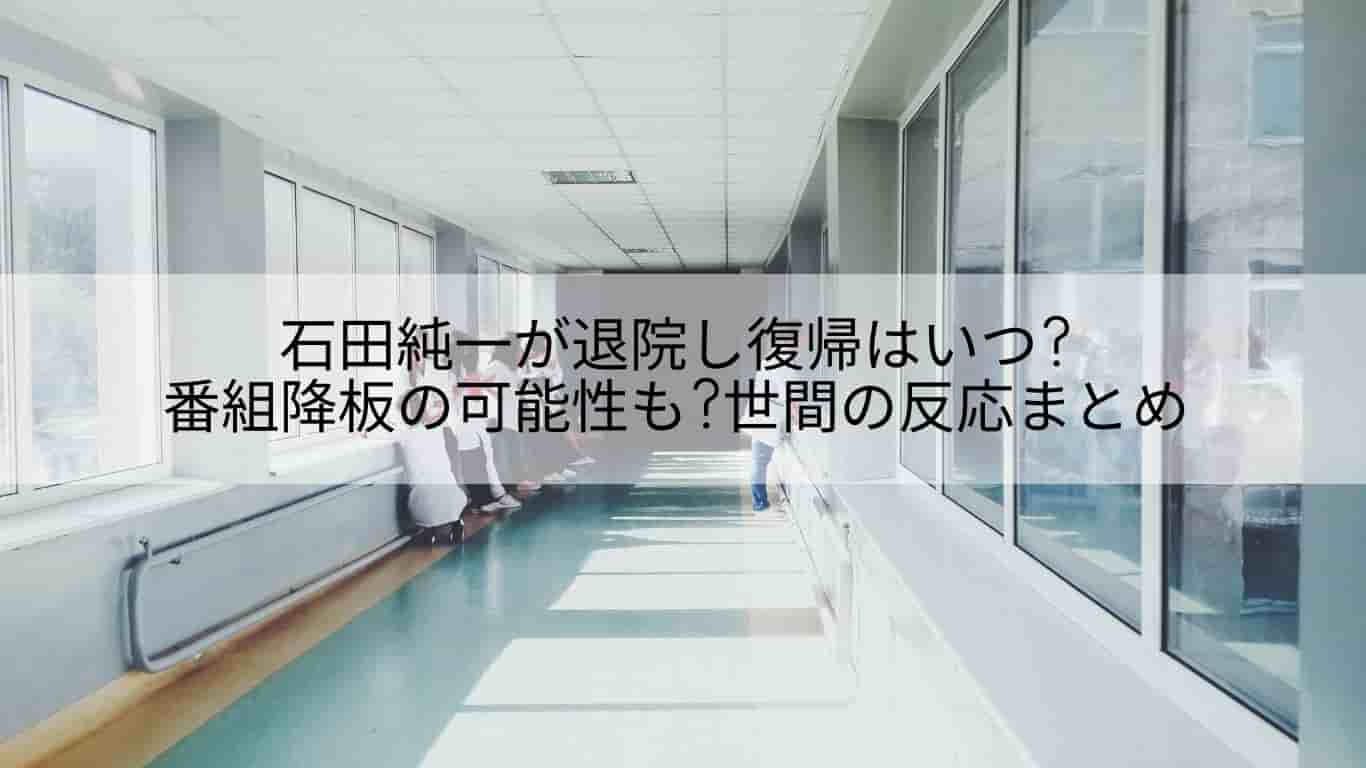 石田純一,退院,復帰