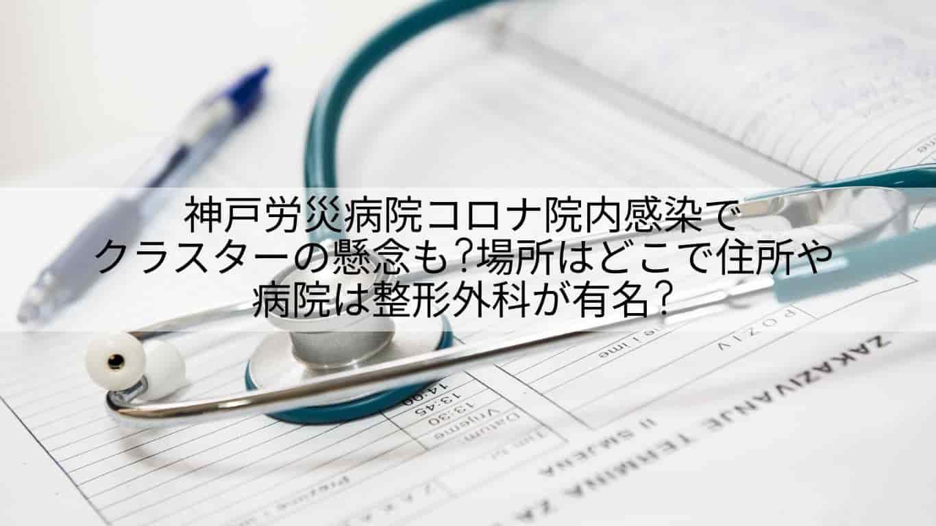 神戸労災病院,コロナ,院内感染,クラスター,どこ