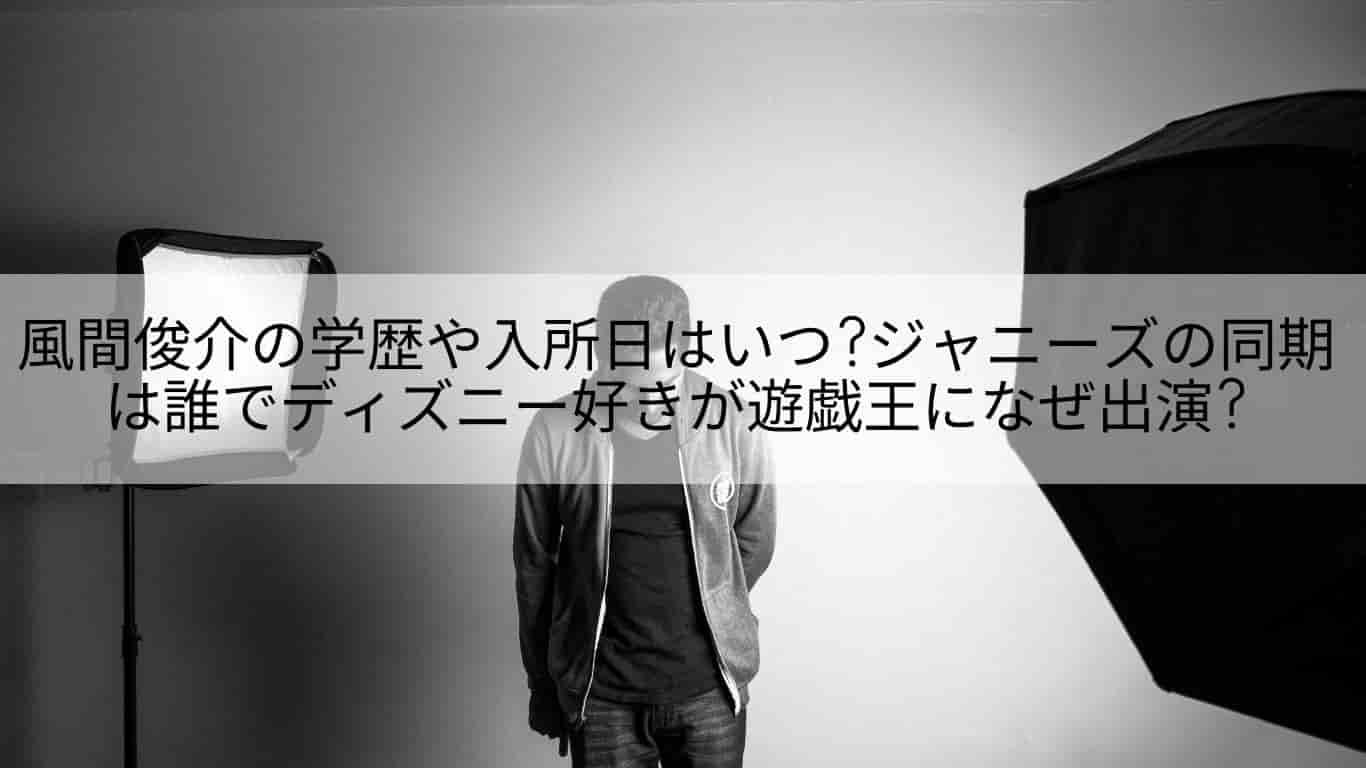 風間俊介,学歴,入所日,ディズニー