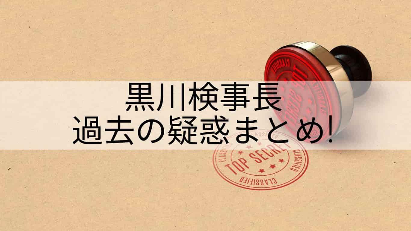 黒川検事長,疑惑,まとめ,年収,退職金