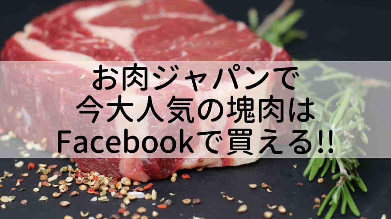 お肉ジャパン,通販,場所,どこ,Facebook