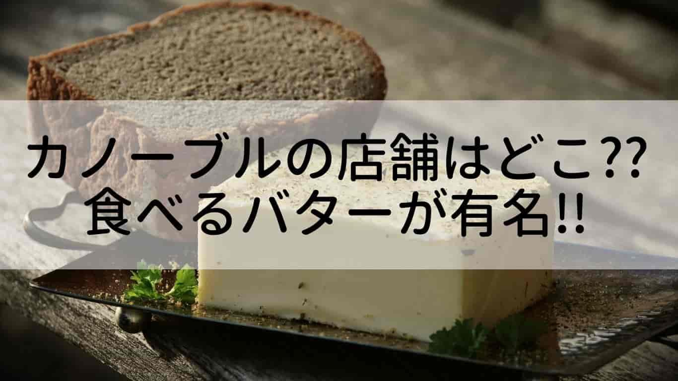 カノーブル,店舗,どこ,食べるバター
