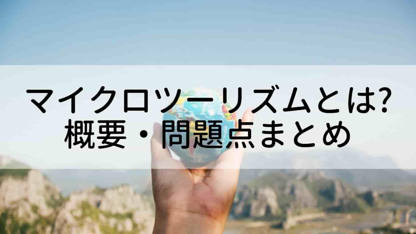 マイクロツーリズム,とは,問題,福岡,京都