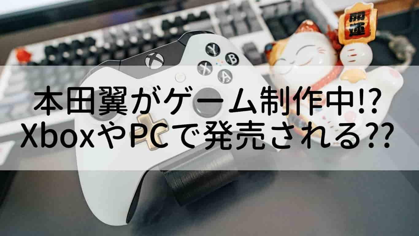 本田翼,ゲーム,ハード,発売日,Xbox