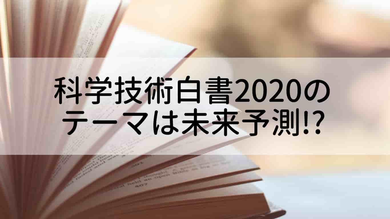 科学技術白書,2020,最新版