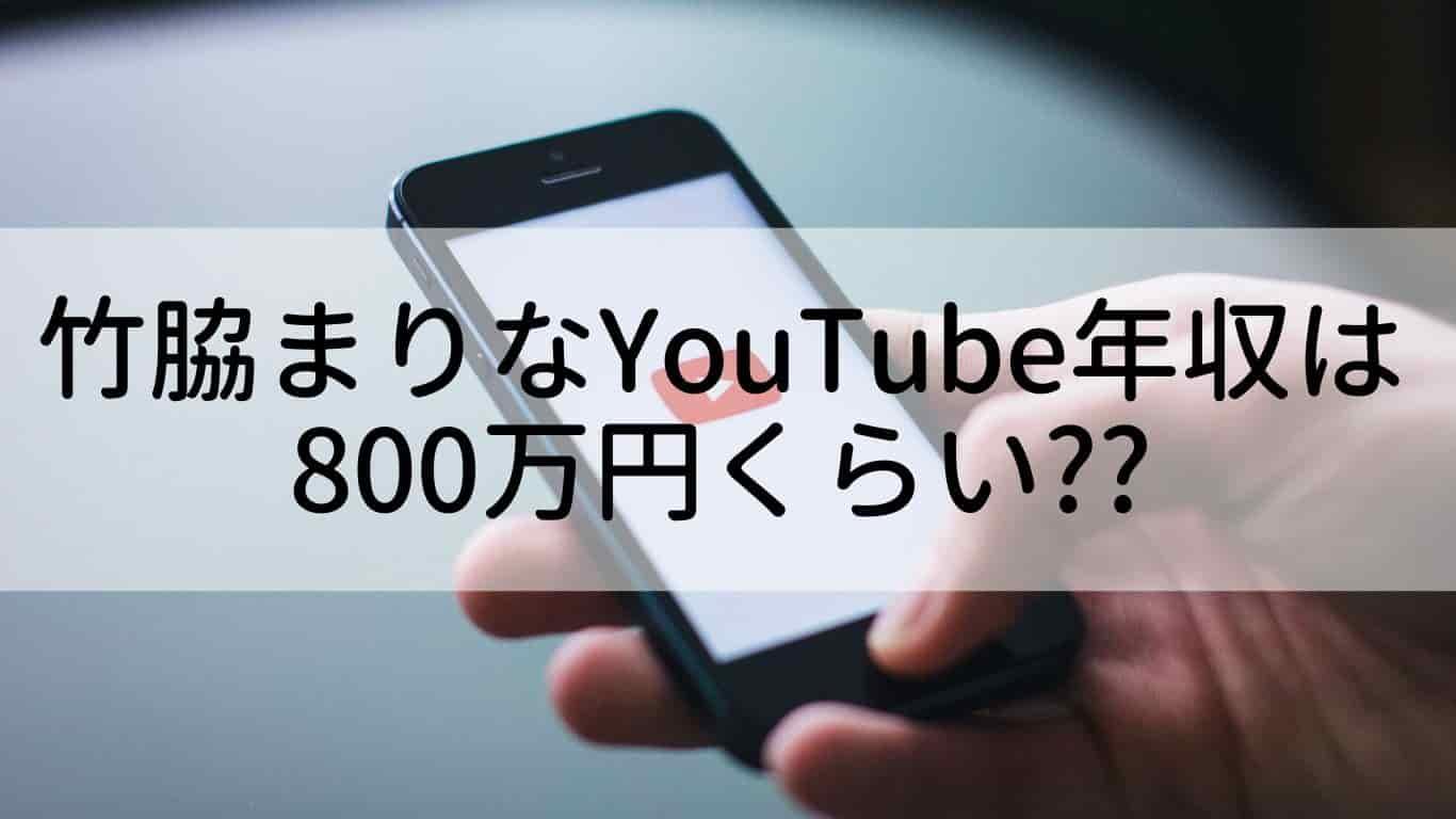 まりな youtube 竹脇