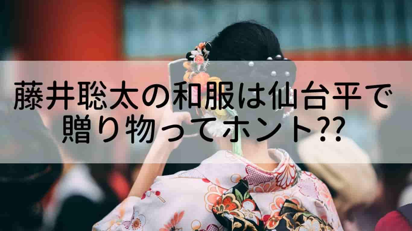 藤井聡太,和服,仙台平