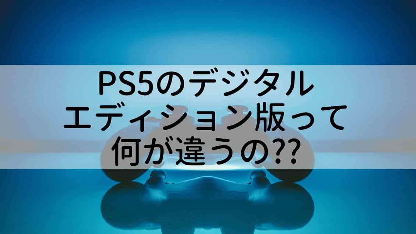 デジタル エディション ps5