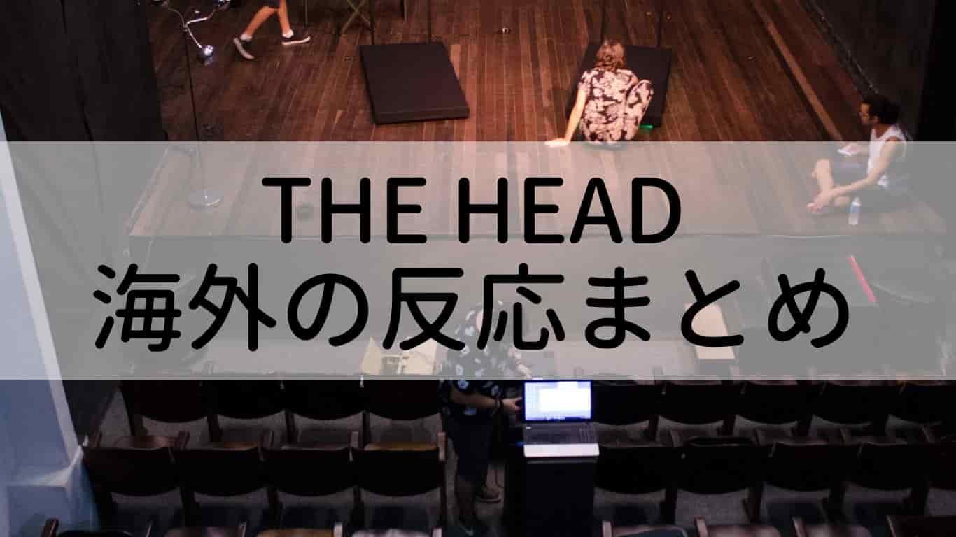 the head,海外,反応